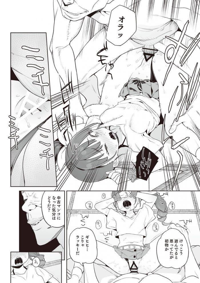 【エロ同人誌】毎日防犯ブザーで大人をからかって遊んでいた貧乳JSがお仕置き中出し強姦レイプされちゃう!【無料 エロ漫画】 (20)