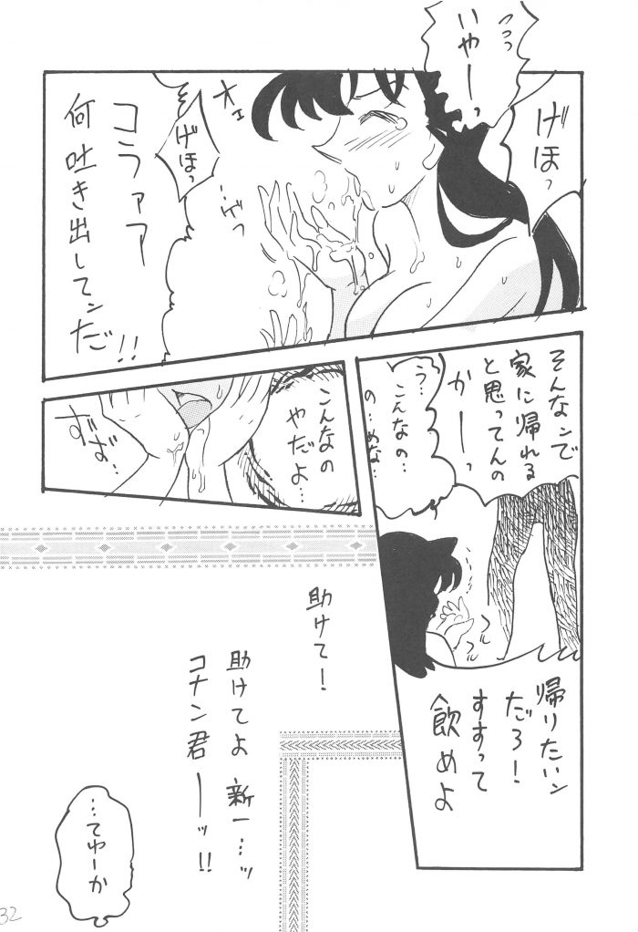 【エロ同人 名探偵コナン】毛利蘭が媚薬で淫乱ボディにされて中出しセックスでエクスタシー!【無料 エロ漫画】 (30)