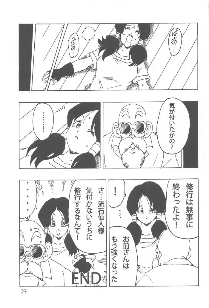 【エロ同人 DB】武術を習いにカメハウスを訪ねたビーデルが亀仙人と中出しセックス!【無料 エロ漫画】 (24)