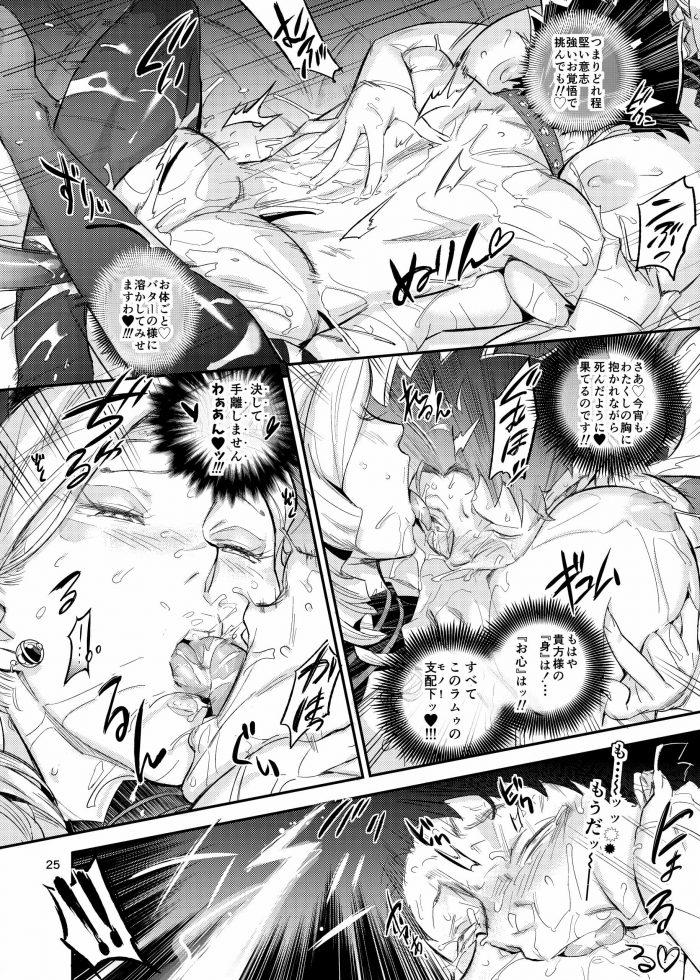 【エロ同人誌】サキュバスの女王とのセックスに虜となり欲情を抑えられない青年www【無料 エロ漫画】 (26)