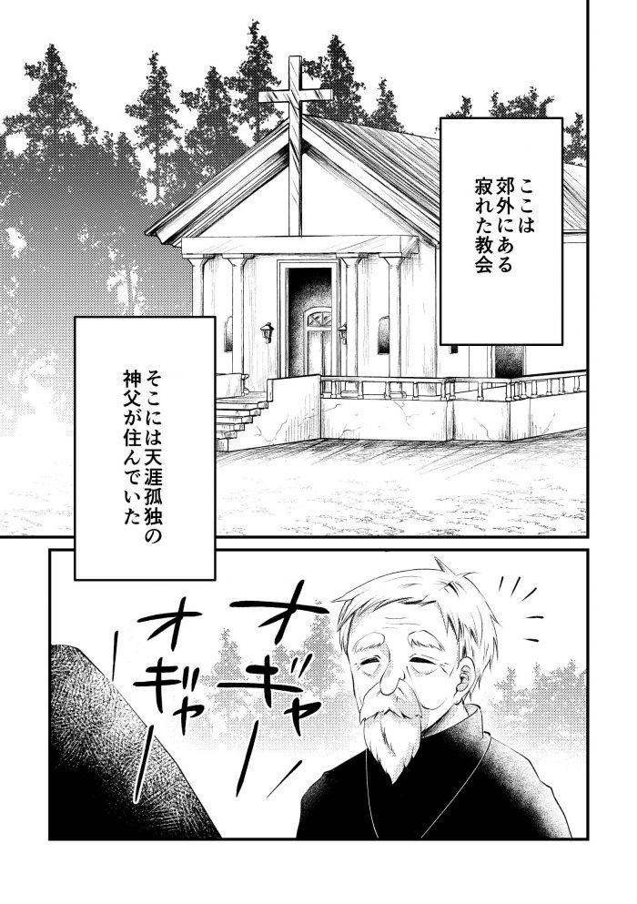 【エロ同人誌】郊外の廃れた教会に捨てられ年老いた神父さんに育てられた美少年ww【無料 エロ漫画】(2)
