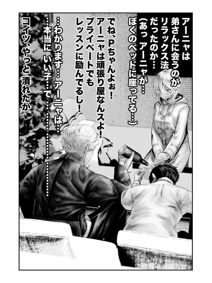 【エロ同人 デレマス】アナスタシアが知らない男にマイクロビキニでマニアックな調教されてNTRセックス!!【無料 エロ漫画】 (17)