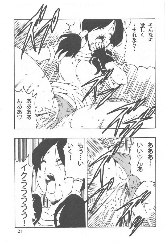 【エロ同人 DB】武術を習いにカメハウスを訪ねたビーデルが亀仙人と中出しセックス!【無料 エロ漫画】 (22)