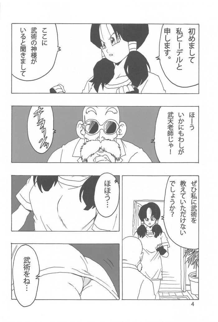 【エロ同人 DB】武術を習いにカメハウスを訪ねたビーデルが亀仙人と中出しセックス!【無料 エロ漫画】 (5)