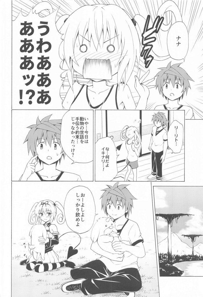 【エロ同人 To LOVEる】ララとリトのセックスを目撃してしまったナナがリトにお願いして姉妹セックス!!【無料 エロ漫画】 (14)