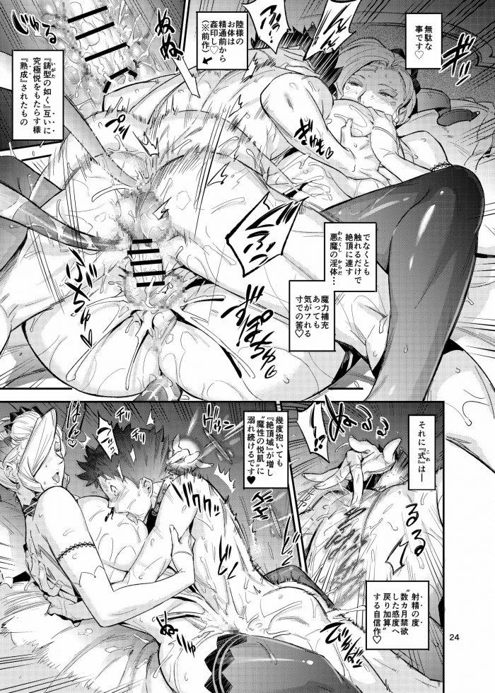 【エロ同人誌】サキュバスの女王とのセックスに虜となり欲情を抑えられない青年www【無料 エロ漫画】 (25)