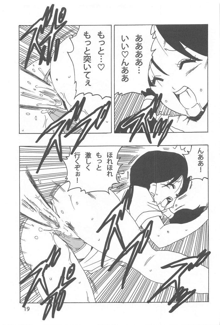 【エロ同人 DB】武術を習いにカメハウスを訪ねたビーデルが亀仙人と中出しセックス!【無料 エロ漫画】 (20)