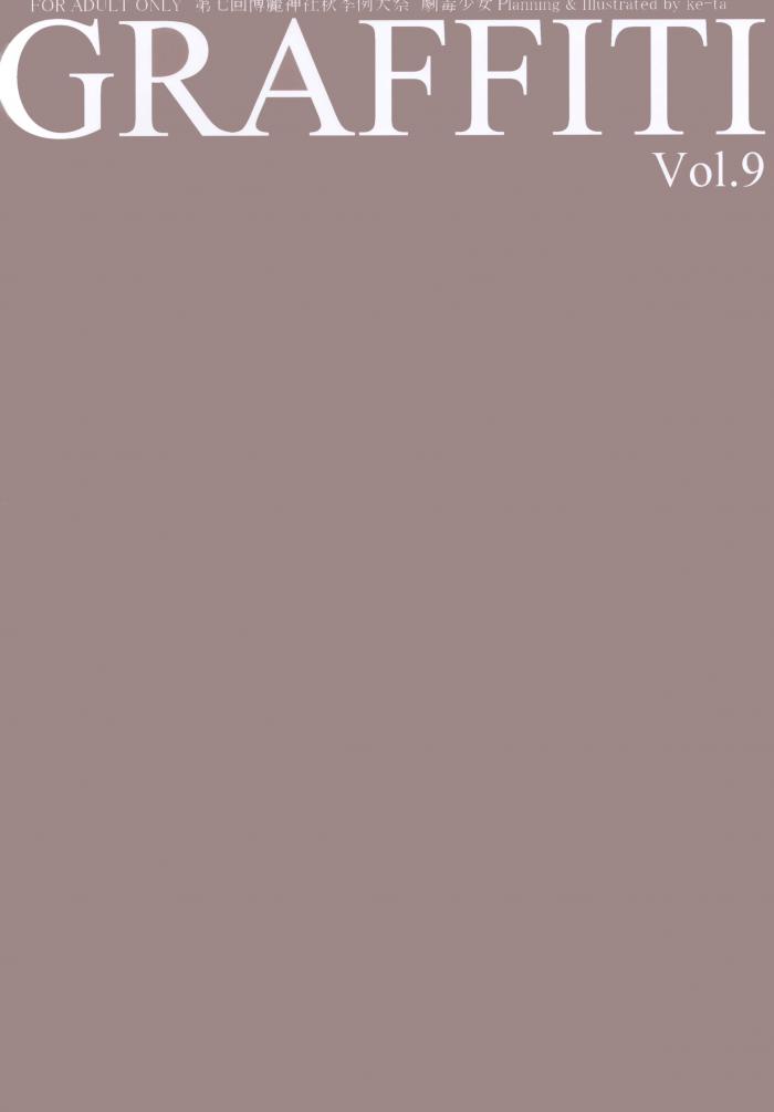 【エロ同人 東方Project】博麗霊夢と古明地さとりにフォーカスしたフルカラーイラスト集。【無料 エロ漫画】 (12)