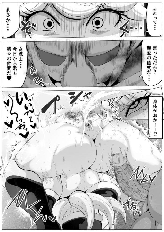 【エロ同人誌】爆乳むちむち女戦士がゴブリンに魔法で操られてNTR異種姦で妊婦にされてしまう‼【無料 エロ漫画】 (11)