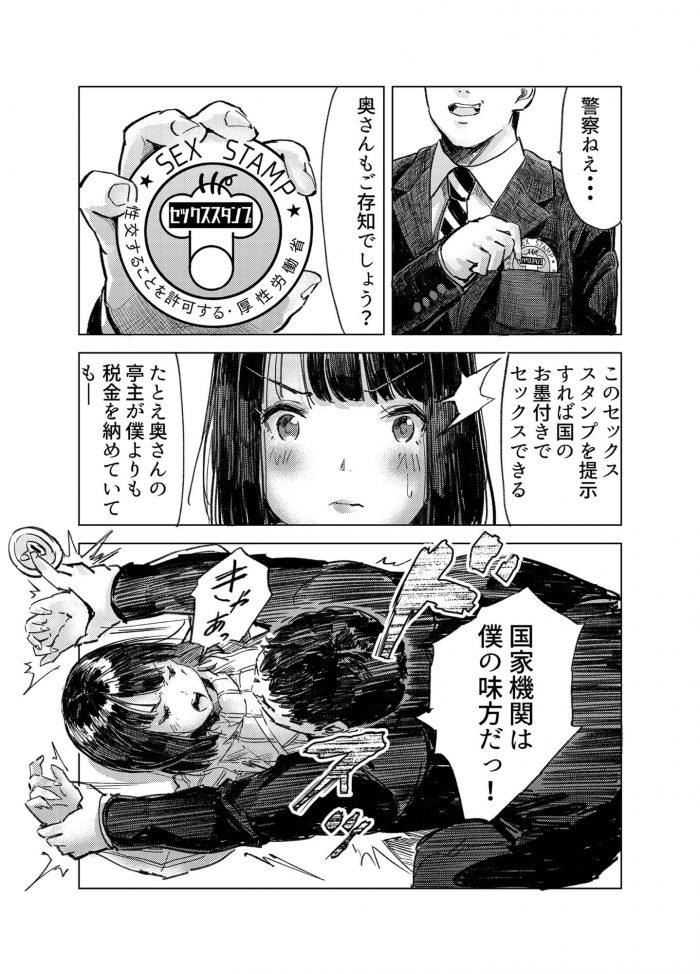 【エロ同人誌】セックス弱者を救済するため国から発行されたスタンプを手に入れた青年!!【無料 エロ漫画】 (14)