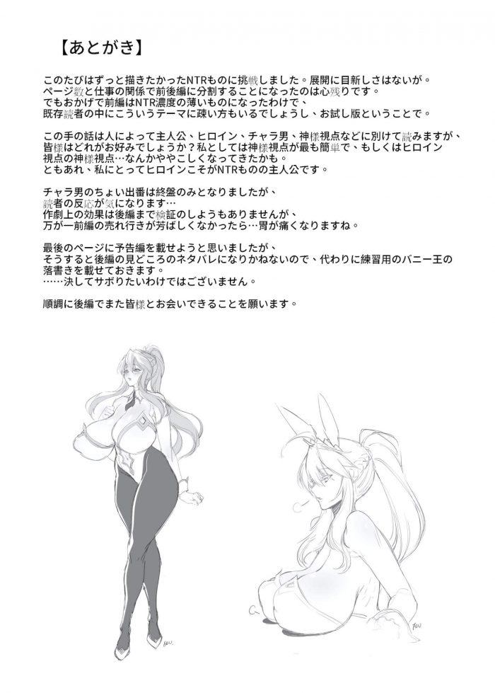 【エロ同人 FGO】爆乳バニーガールのアルトリア・ペンドラゴンがカルデアの男たちに輪姦されてるぞw【無料 エロ漫画】 (21)