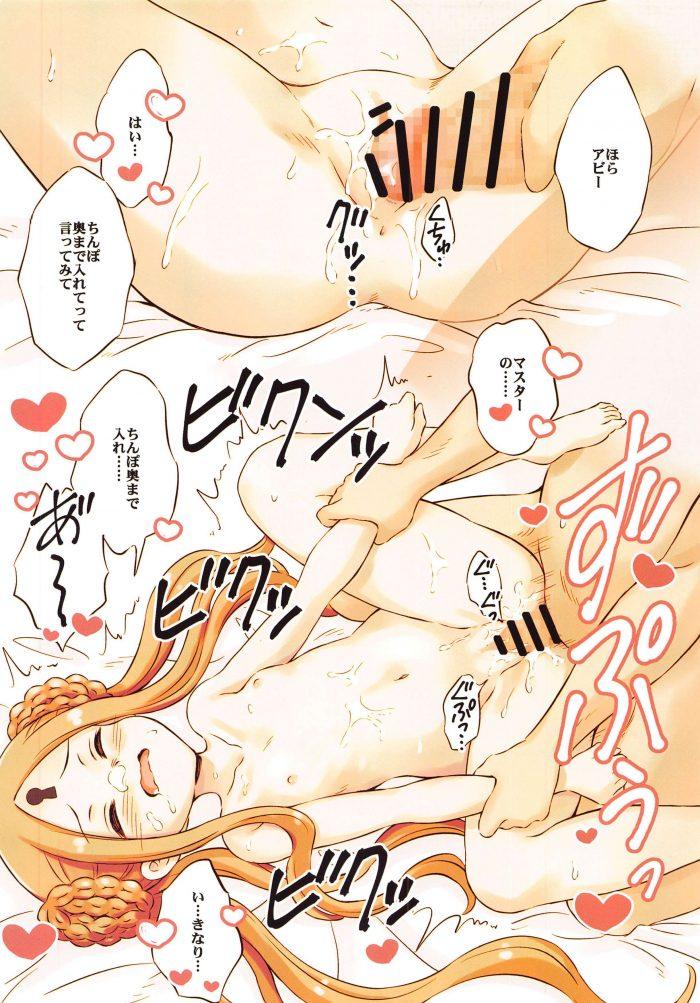 【エロ同人 FGO】フェラチオ大好きのアビゲイルがマスターとフルカラーでイチャラブ中出しセックス!【無料 エロ漫画】 (10)