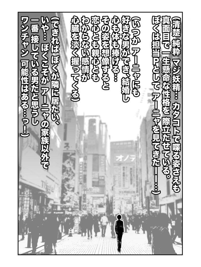 【エロ同人 デレマス】アナスタシアが知らない男にマイクロビキニでマニアックな調教されてNTRセックス!!【無料 エロ漫画】 (9)