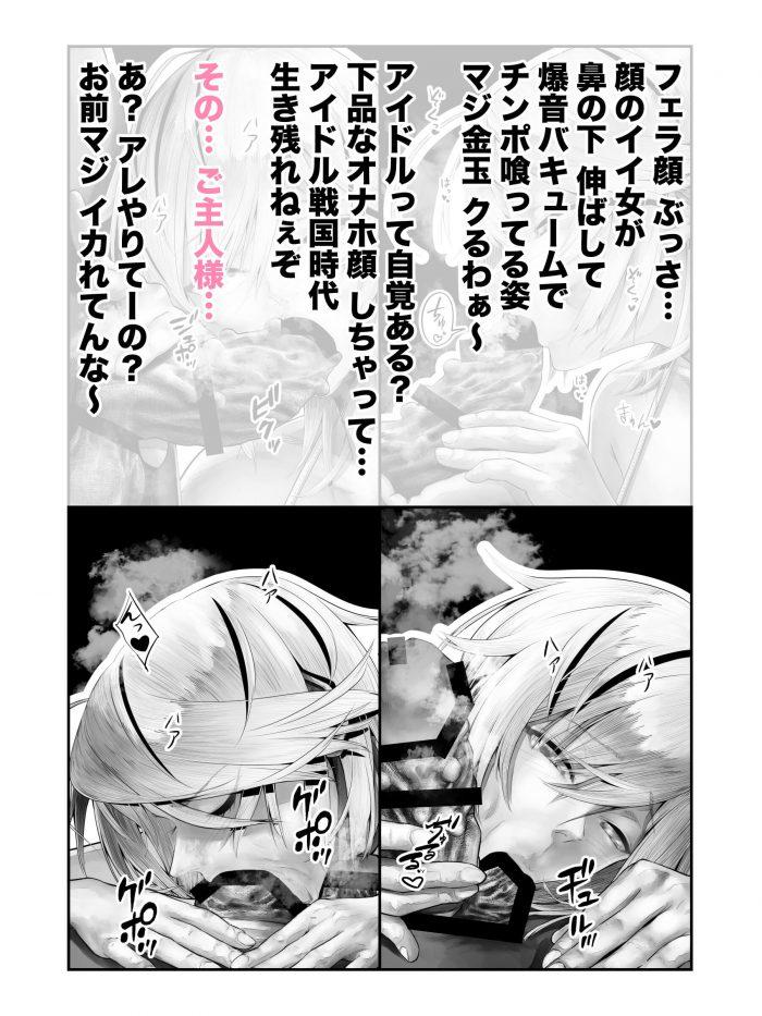 【エロ同人 デレマス】アナスタシアが知らない男にマイクロビキニでマニアックな調教されてNTRセックス!!【無料 エロ漫画】 (39)