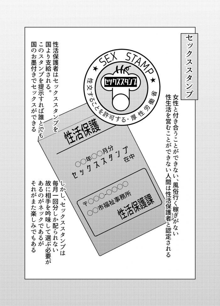 【エロ同人誌】セックス弱者を救済するため国から発行されたスタンプを手に入れた青年!!【無料 エロ漫画】 (8)