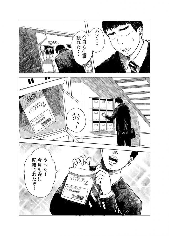 【エロ同人誌】セックス弱者を救済するため国から発行されたスタンプを手に入れた青年!!【無料 エロ漫画】 (7)