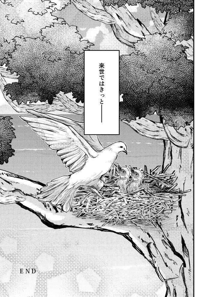 【エロ同人誌】郊外の廃れた教会に捨てられ年老いた神父さんに育てられた美少年ww【無料 エロ漫画】(42)