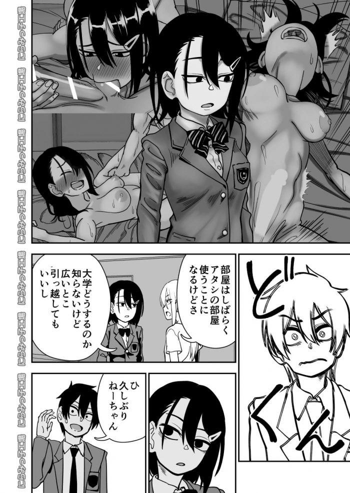 【エロ同人誌 前半】巨乳JKのお姉ちゃんのことが女として好きなショタが妄想オナニー!【無料 エロ漫画】 (32)