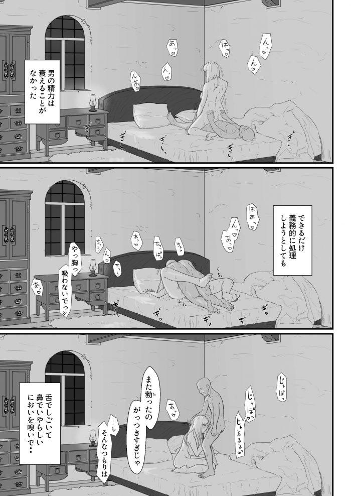 【エロ同人誌】冬の間住み込みで老人の身の回りの世話をすることになった巨乳人妻シスターがNTRセックス!【無料 エロ漫画】 (76)