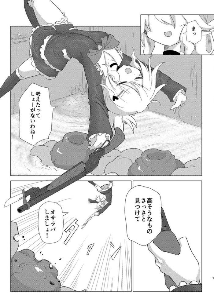 【エロ同人誌】少女が巨大なカエルに丸呑みされて特殊な胃液でリョナに…【無料 エロ漫画】 (6)