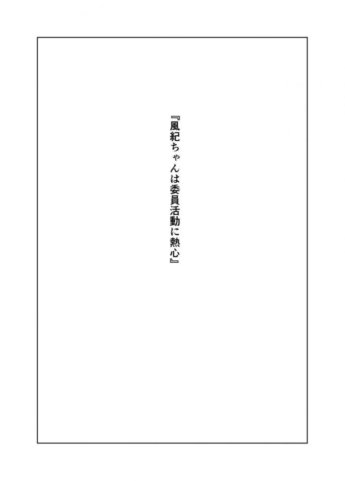 【エロ同人誌 後半】学校で風紀委員をしているJKがニット帽のおっさんとフルカラーでズッコンバッコン!【無料 エロ漫画】 (54)