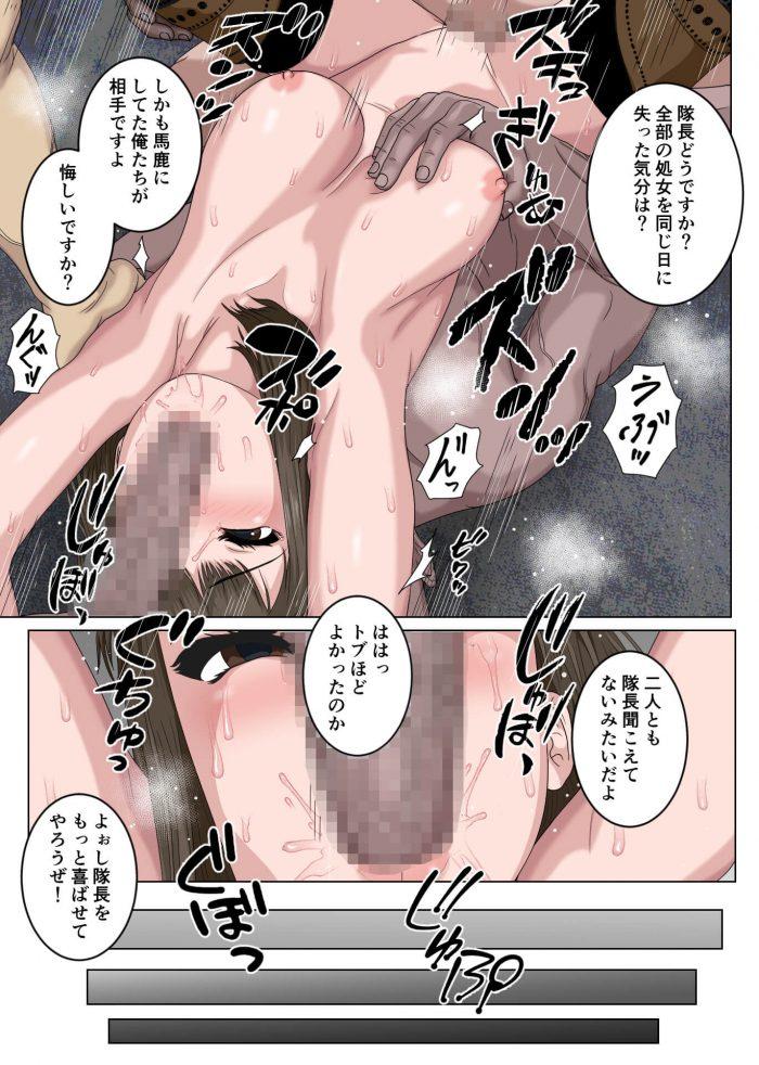 【エロ同人誌】生意気な巨乳の隊長が催眠姦で輪姦されてアナルファックまでされちゃう!!【無料 エロ漫画】 (41)