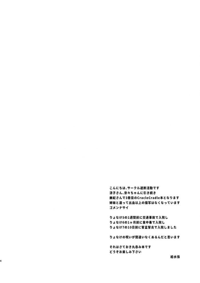 【エロ同人誌】少女が巨大なカエルに丸呑みされて特殊な胃液でリョナに…【無料 エロ漫画】 (3)