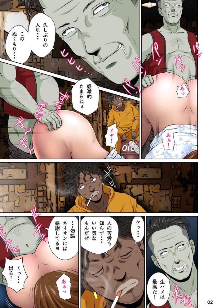 【エロ同人誌】元軍人の巨乳お姉さんがゾンビに捕まり拘束されて異種姦NTR中出しセックスしちゃう!【無料 エロ漫画】 (6)