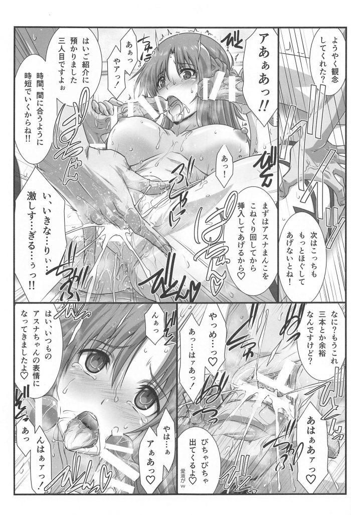 【エロ同人 SAO】アスナが屈強なスキンヘッドの男に襲われ2穴の乱交セックス!【無料 エロ漫画】 (12)