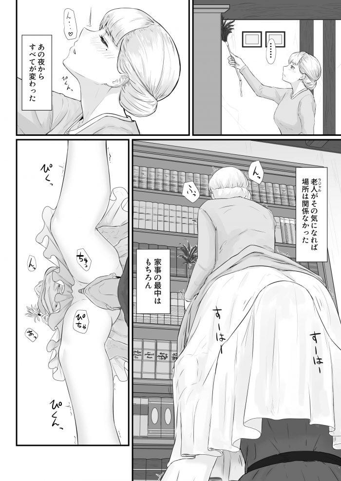【エロ同人誌】冬の間住み込みで老人の身の回りの世話をすることになった巨乳人妻シスターがNTRセックス!【無料 エロ漫画】 (61)