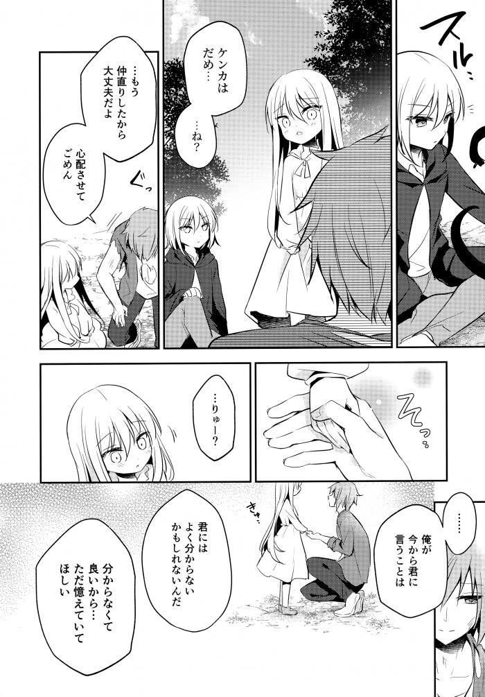 【エロ同人誌】人外になってしまった制服JKとロリ少女と少年たちの非エロストーリー。【無料 エロ漫画】 (23)