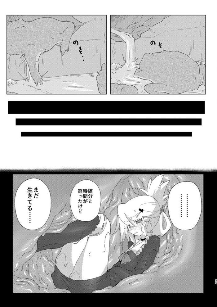 【エロ同人誌】少女が巨大なカエルに丸呑みされて特殊な胃液でリョナに…【無料 エロ漫画】 (24)