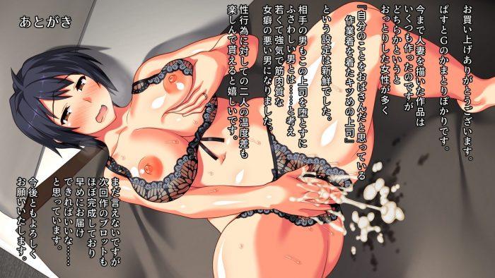 【エロ同人誌 後半】仕事先の大学生と毎日セックスしている巨乳人妻が中出しされて妊婦になっちゃうww【無料 エロ漫画】 (353)