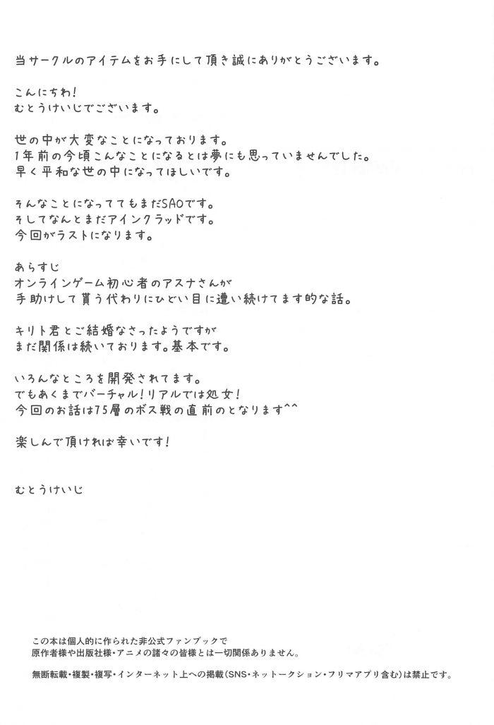 【エロ同人 SAO】アスナが屈強なスキンヘッドの男に襲われ2穴の乱交セックス!【無料 エロ漫画】 (3)