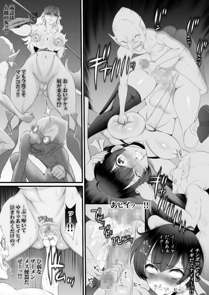 【エロ同人誌 前半】ゴブリンたちに異種姦レイプ陵辱されるエロファンタジー!!【無料 エロ漫画】 (18)
