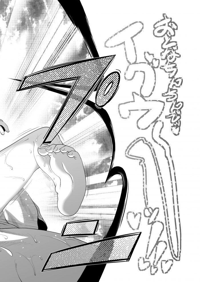 【エロ同人誌】毎年夏になると帰省するお兄ちゃんが大好きな貧乳JSがお兄ちゃんに甘えてスクール水着で着衣ハメ!【無料 エロ漫画】 (23)