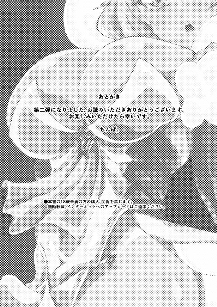 【エロ同人誌】バニーガールにされてしまったふたなり魔法少女がお客様のお姉さんたちとふたなりレズ3Pセックスしちゃう!!【無料 エロ漫画】 (45)