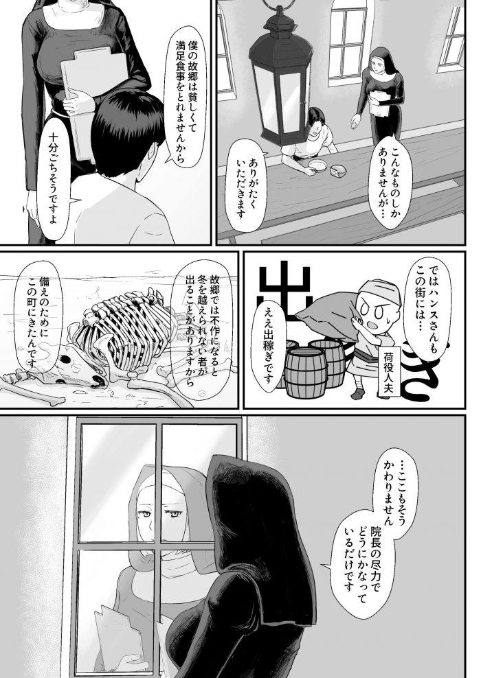【エロ同人誌】冬の間住み込みで老人の身の回りの世話をすることになった巨乳人妻シスターがNTRセックス!【無料 エロ漫画】 (8)