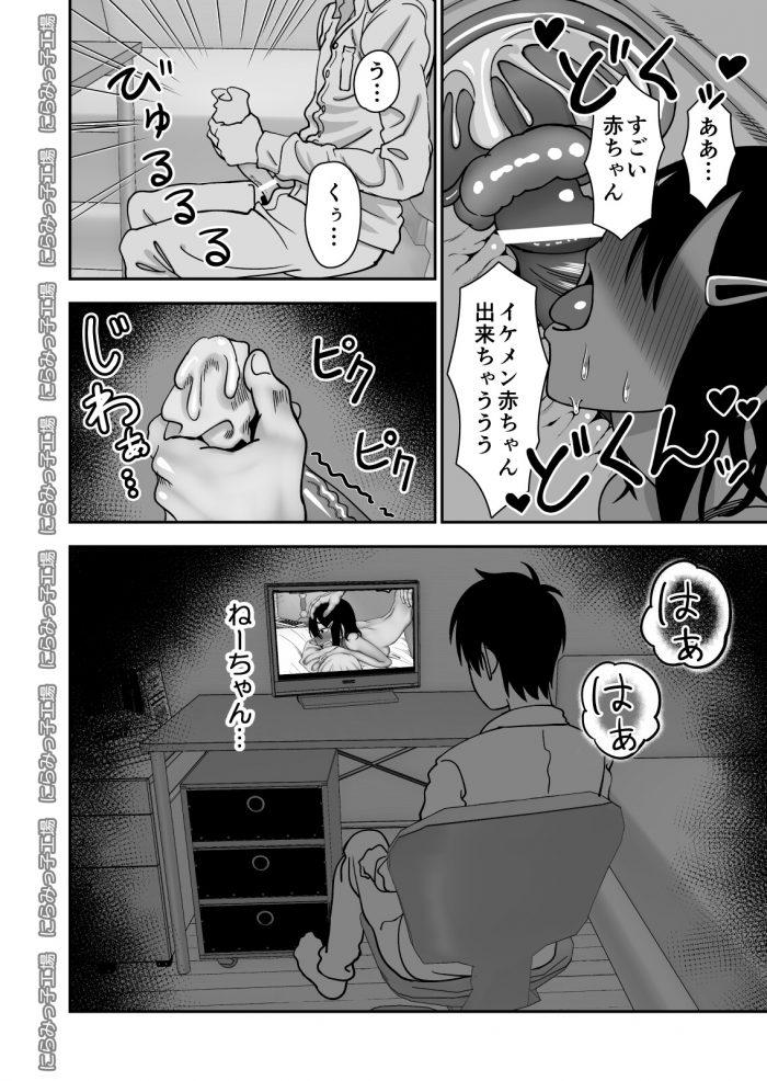 【エロ同人誌 前半】巨乳JKのお姉ちゃんのことが女として好きなショタが妄想オナニー!【無料 エロ漫画】 (28)