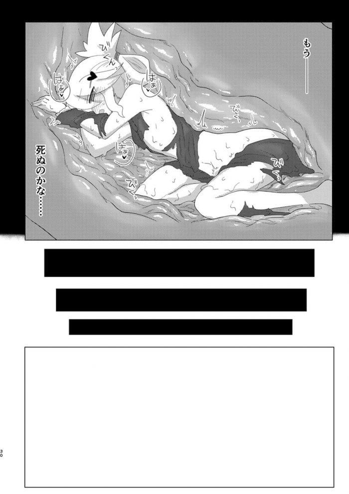 【エロ同人誌】少女が巨大なカエルに丸呑みされて特殊な胃液でリョナに…【無料 エロ漫画】 (29)