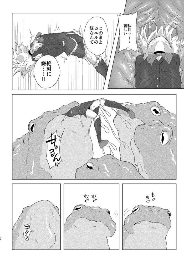 【エロ同人誌】少女が巨大なカエルに丸呑みされて特殊な胃液でリョナに…【無料 エロ漫画】 (23)
