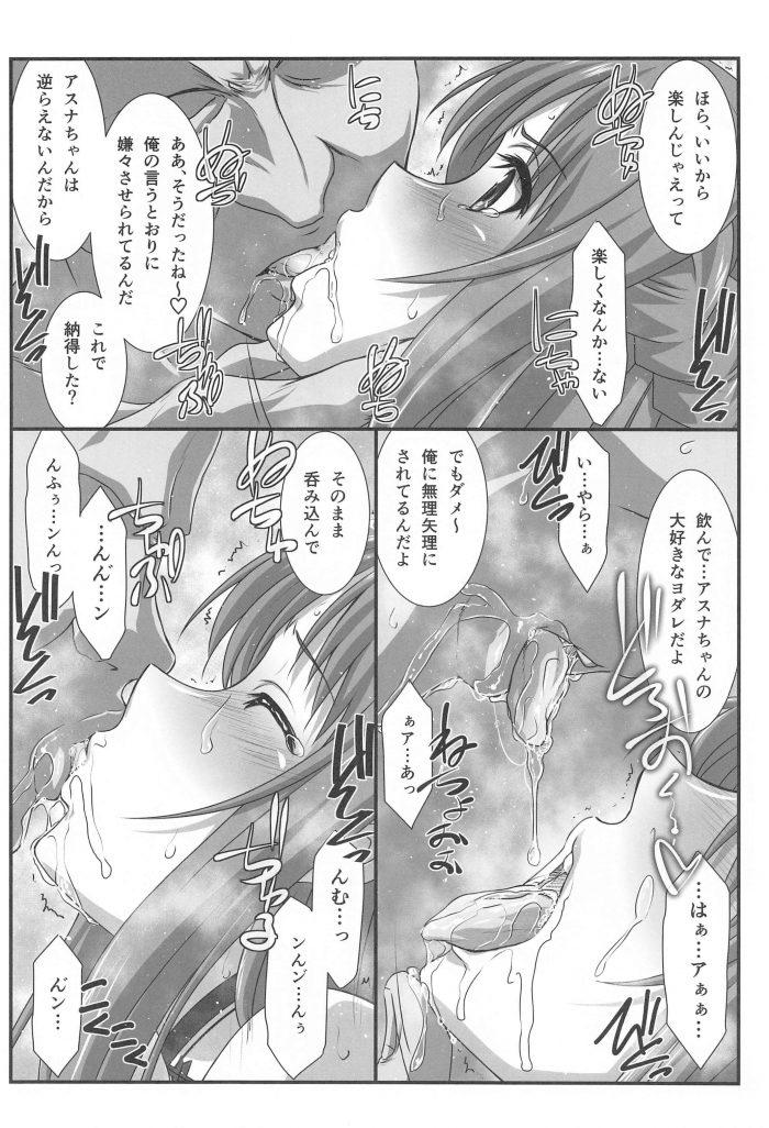 【エロ同人 SAO】アスナが屈強なスキンヘッドの男に襲われ2穴の乱交セックス!【無料 エロ漫画】 (7)