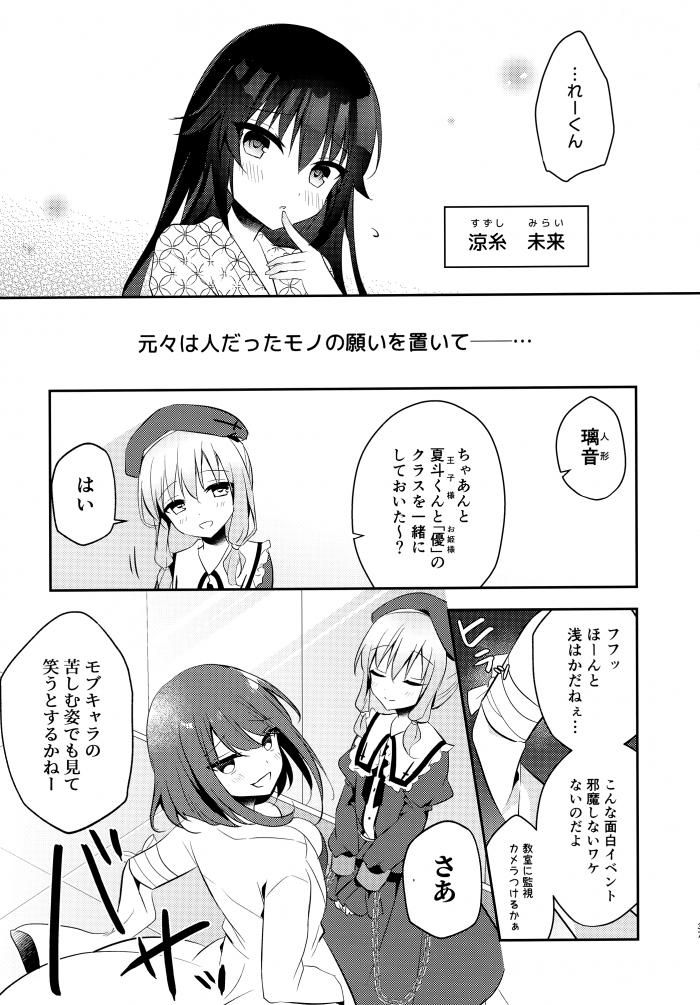 【エロ同人誌】人外になってしまった制服JKとロリ少女と少年たちの非エロストーリー。【無料 エロ漫画】 (38)
