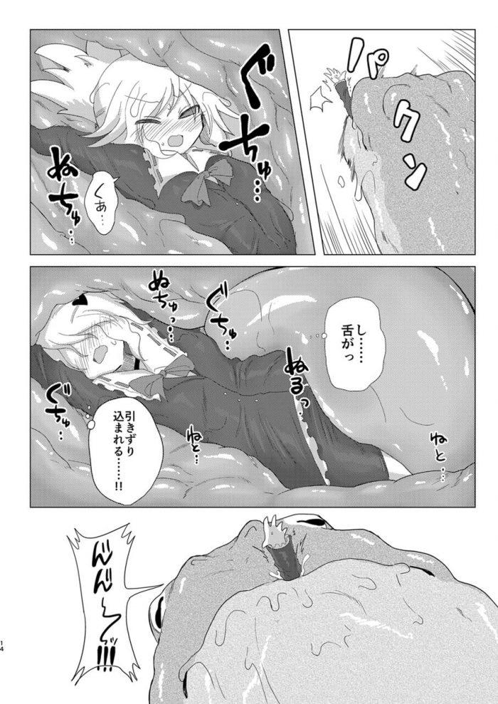 【エロ同人誌】少女が巨大なカエルに丸呑みされて特殊な胃液でリョナに…【無料 エロ漫画】 (13)