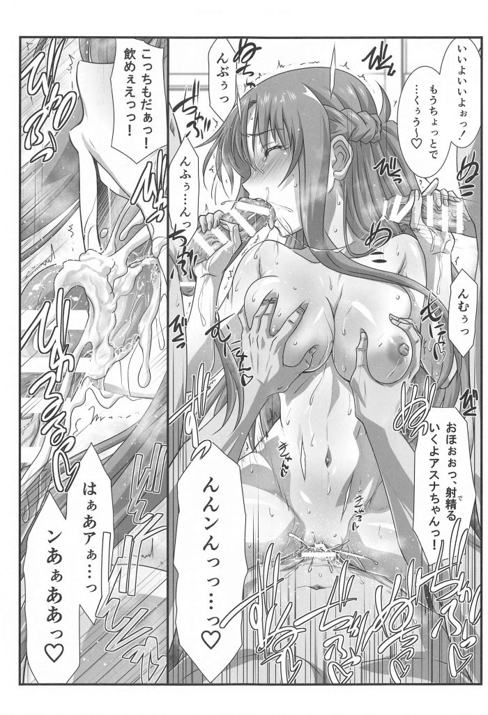 【エロ同人 SAO】アスナが屈強なスキンヘッドの男に襲われ2穴の乱交セックス!【無料 エロ漫画】 (16)