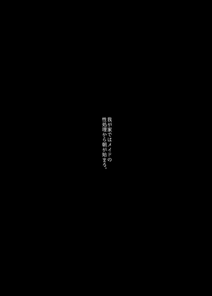 【エロ同人誌】ショタが陽キャのメイドをもうひとり雇って3Pおねショタ逆レイプ!【無料 エロ漫画】 (4)