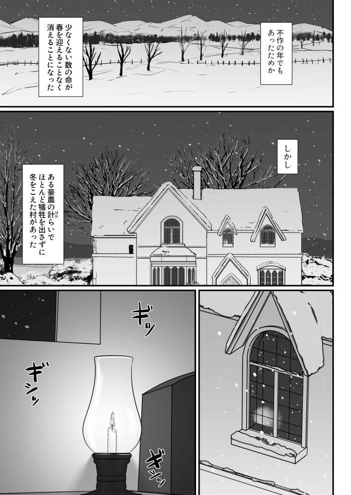 【エロ同人誌】冬の間住み込みで老人の身の回りの世話をすることになった巨乳人妻シスターがNTRセックス!【無料 エロ漫画】 (24)