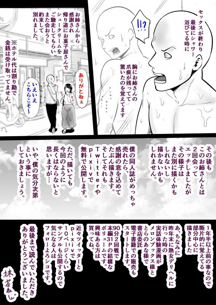 【エロ同人誌】巨乳人妻が突然訪ねてきた元カレに押し倒されてNTRセックス!【無料 エロ漫画】 (44)