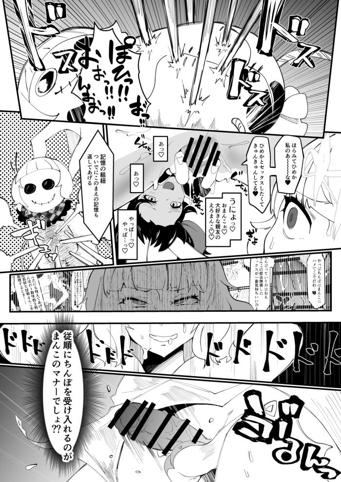【エロ同人誌】バニーガールにされてしまったふたなり魔法少女がお客様のお姉さんたちとふたなりレズ3Pセックスしちゃう!!【無料 エロ漫画】 (34)