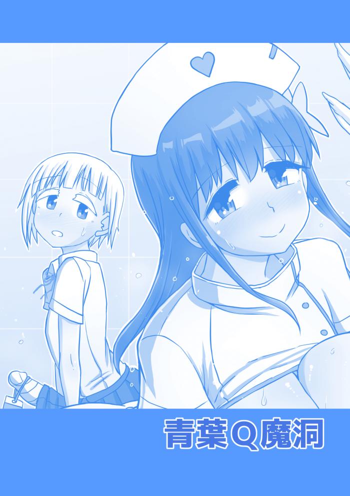 【エロ同人誌】ふたなり少女が診療所のふたなり爆乳看護師さんとレズセックス!【無料 エロ漫画】 (2)